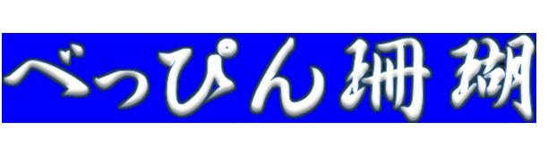 べっぴん珊瑚logo透過