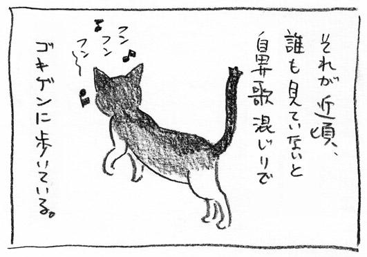2_ゴキゲン