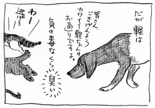 2_逃げろ