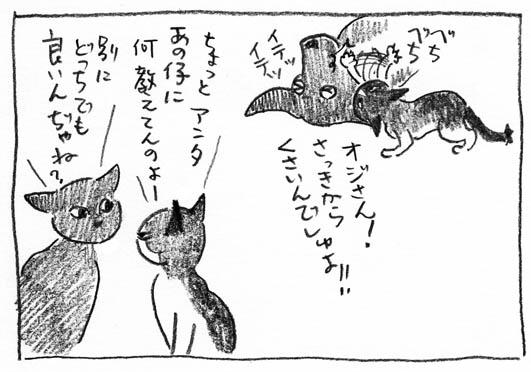 5_おじさん