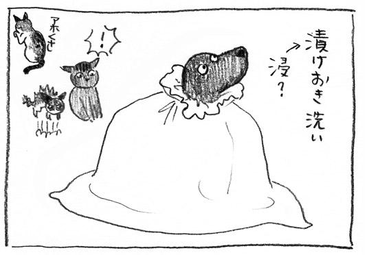 5_漬けおき洗い