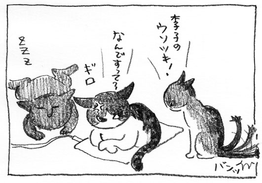 3_ウソツキ