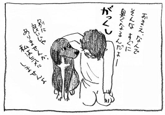 2_がっくし