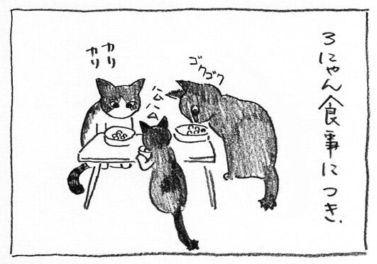 1_食事中
