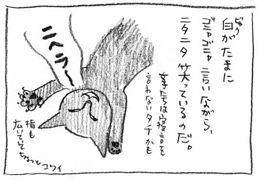 4_にへら〜