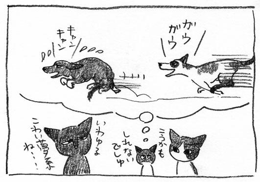 3_墨の予想