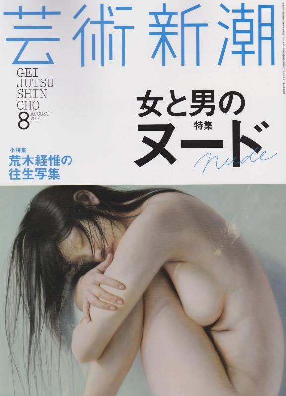 芸術新潮8