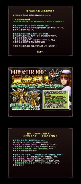 第76回狩人祭入魂祭開始!&目指せHR100黄金狩人&新米ハンターは見逃すな!