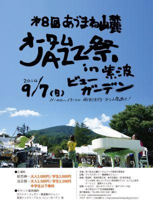 jazz祭2014チラシおもて_400