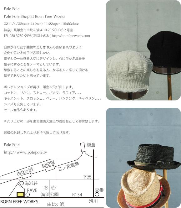 $帽子-Pole Pole-ポレポレ-bfw3