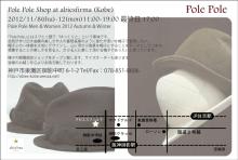 $帽子-Pole Pole-ポレポレ-12aw_abies