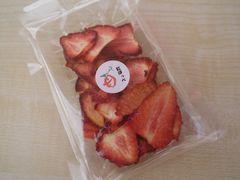 [写真]本日初売りのドライイチゴ