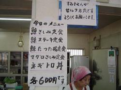くじら食堂2