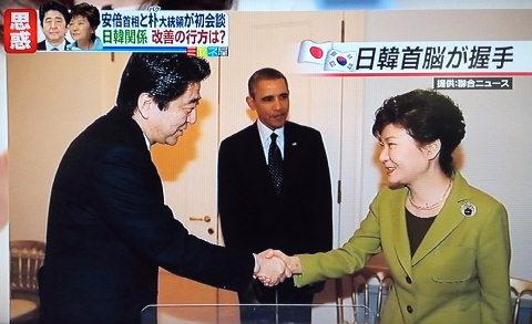 日韓首脳が握手