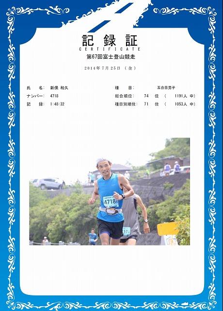 富士登山競走記録