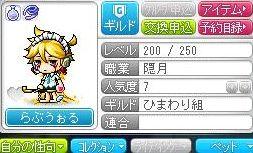Maple140831_180040.jpg