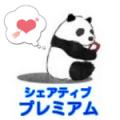 シェアティブ☆プレミアム