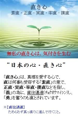 日本の無私の直き心は、気付き