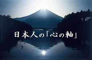 日本人の「心の軸」D