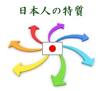 日本人の特質