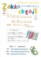 zakkacktail2014-05-26.27 Event for Handicrafts