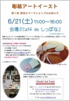 彫紙アート つくば ワークショップ 20140621