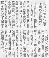 読売新聞2014年2月18日