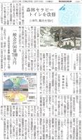 富山新聞2014年2月18日