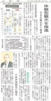 北日本新聞2014年2月18日