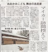 読売新聞2014年1月21日