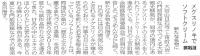 北日本新聞2014年3月15日