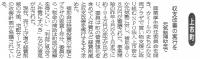 富山新聞2014年3月19日