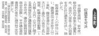 富山新聞2014年3月21日