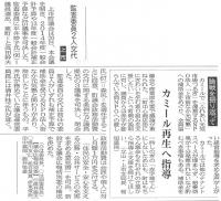 北日本新聞2014年3月21日
