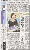 読売新聞2014年1月27日