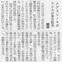 北日本新聞2014年6月17日