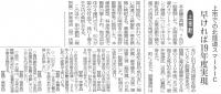 富山新聞2014年6月14日