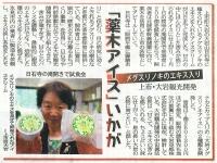 富山新聞2014年6月17日