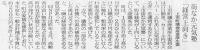 北日本新聞2014年6月18日