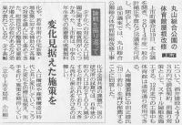 北日本新聞2014年6月20日