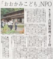 読売新聞2014年6月19日