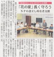 北日本新聞2014年7月8日