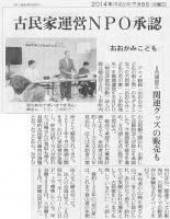 読売新聞2014年7月8日