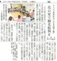 富山新聞2014年7月8日