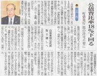 北日本新聞2014年9月11日