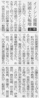 北日本新聞2014年9月17日