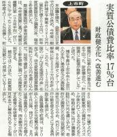 富山新聞2014年9月11日