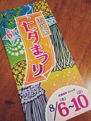 七夕祭り_convert_20140806165943
