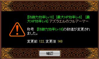 あずらえる防御再構成!!