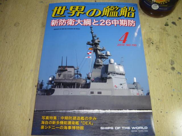 世界の艦船 4月号・・・